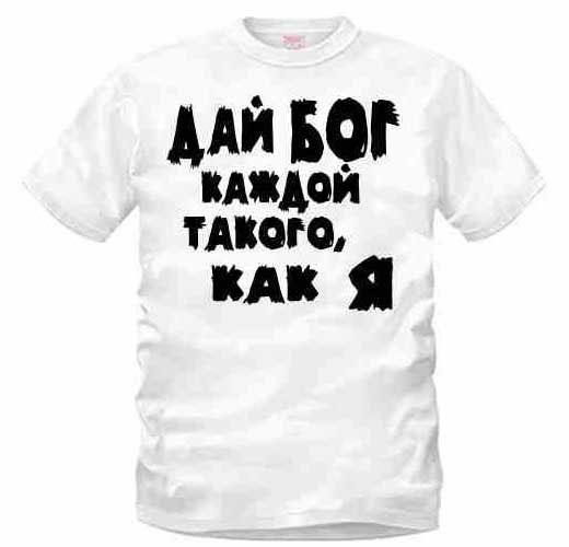 футболка юморная