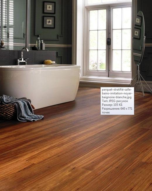 ламинат для ванной комнаты